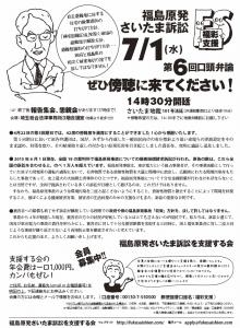 20150701-6thFukusai