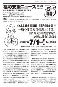 fukusaishienNews05